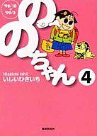 ののちゃん(創元ライブラリ版)(4) / いしいひさいち