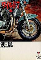 ワイルド7(文庫版)(9) / 望月三起也