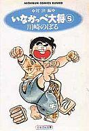 いなかっぺ大将(文庫版)(完)(5) / 川崎のぼる