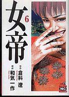 女帝(文庫版)(6) / 和気一作