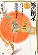 綿の国星(文庫版)(2) / 大島弓子