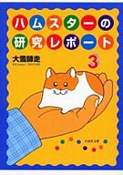 ハムスターの研究レポート(文庫版)(3) / 大雪師走