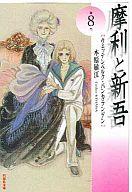 摩利と新吾(文庫版)(8) / 木原敏江