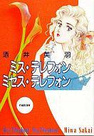 ミス・テレフォン ミセス・テレフォン(文庫版) / 酒井美羽