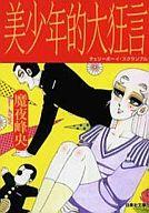美少年的大狂言(チェリーボーイ・スクランブル) (文庫版) / 魔夜峰央