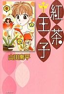紅茶王子(文庫版)(1) / 山田南平