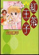 紅茶王子(文庫版)(8) / 山田南平