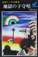 地獄の子守唄(文庫版) / 日野日出志