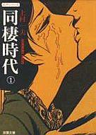 同棲時代(文庫版)(1) / 上村一夫