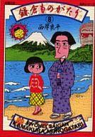 鎌倉ものがたり(文庫版)(8) / 西岸良平
