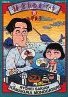 鎌倉ものがたり(文庫版)(15) / 西岸良平
