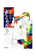 女ともだち(文庫版)(3) / 柴門ふみ