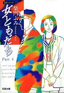 女ともだち(文庫版)(4) / 柴門ふみ
