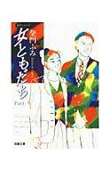 女ともだち(文庫版)(5) / 柴門ふみ