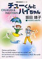 チューくんとハイちゃん(文庫版) / 坂田靖子
