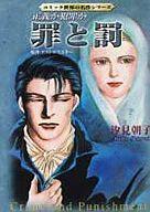 罪と罰(文庫版) / 汐見朝子