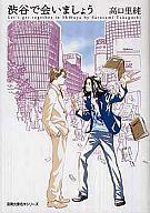 渋谷で会いましょう(文庫版) / 高口里純