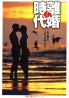 離婚時代(文庫版)(2) / ひびきゆうぞう