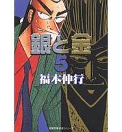 銀と金(文庫版)(5) / 福本伸行