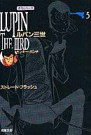ルパン三世(双葉文庫版)(5) / モンキーパンチ