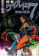 続・新ワイルド7 野獣の紋章(文庫版) / 望月三起也