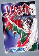 リセット 悪魔と天使の選択(文庫版)(1) / 山本まゆり