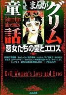 まんがグリム童話 悪女たちの愛とエロス(文庫版) / アンソロジー