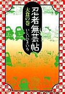 忍者無芸帖 大食の巻(文庫版) / いしいひさいち
