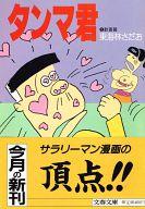 ショージ君の漫画文庫(タンマ君2歓喜篇)(6) / 東海林さだお