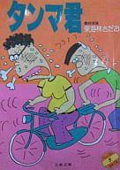 タンマ君 純情篇 ショージ君の漫画文庫5(1) / 東海林さだお