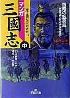 中)マンガ 三國志 智略の激突篇(文庫版) / とみ新蔵