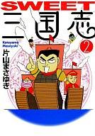 SWEET三国志(文庫版)(2) / 片山まさゆき