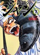 鉄鍋のジャン!(文庫版)(7) / 西条真二