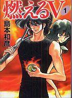 燃えるV(文庫版)(1) / 島本和彦