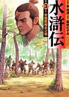 水滸伝(文庫版)(3) / 李志清