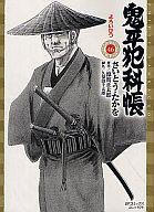 鬼平犯科帳(SPコミックスコンパクト版)(46) / さいとうたかを
