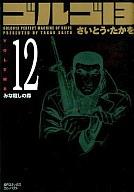 ゴルゴ13(SPコミックスコンパクト)(12)