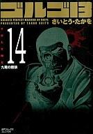 ゴルゴ13(SPコミックスコンパクト)(14)