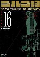 ゴルゴ13(SPコミックスコンパクト)(16) / さいとうたかを