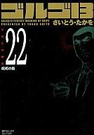 ゴルゴ13(SPコミックスコンパクト)(22)