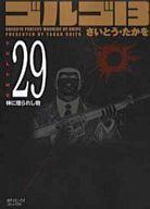 ゴルゴ13(SPコミックスコンパクト)(29)