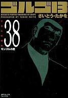 ゴルゴ13(SPコミックスコンパクト)(38)