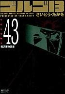 ゴルゴ13(SPコミックスコンパクト)(43)