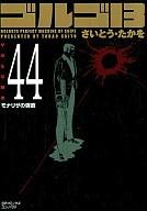 ゴルゴ13(SPコミックスコンパクト)(44) / さいとうたかを