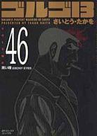 ゴルゴ13(SPコミックスコンパクト)(46) / さいとうたかを