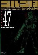 ゴルゴ13(SPコミックスコンパクト)(47) / さいとうたかを