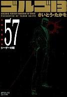 ゴルゴ13(SPコミックスコンパクト)(57)