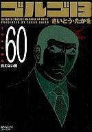 ゴルゴ13(SPコミックスコンパクト)(60)