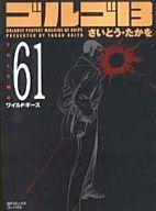 ゴルゴ13(SPコミックスコンパクト)(61) / さいとうたかを