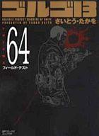 ゴルゴ13(SPコミックスコンパクト)(64) / さいとうたかを